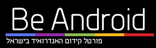 קידום האנדרואיד בישראל | Be Android